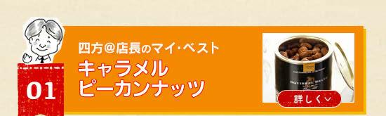 四方@店長のマイ・ベスト→ キャラメルピーカンナッツ