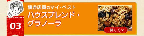 楠@店員のマイ・ベスト→ ハウスブレンド・グラノーラ