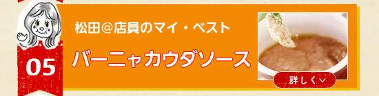 松田@店員のマイ・ベスト→ バーニャカウダソース