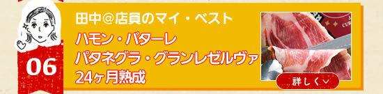 田中@店員のマイ・ベスト→ 【ハモン・バターレ】パタネグラ・グランレゼルヴァ24ヶ月熟成