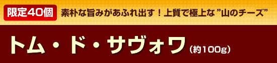 【限定40個】素朴な旨みがあふれ出す!