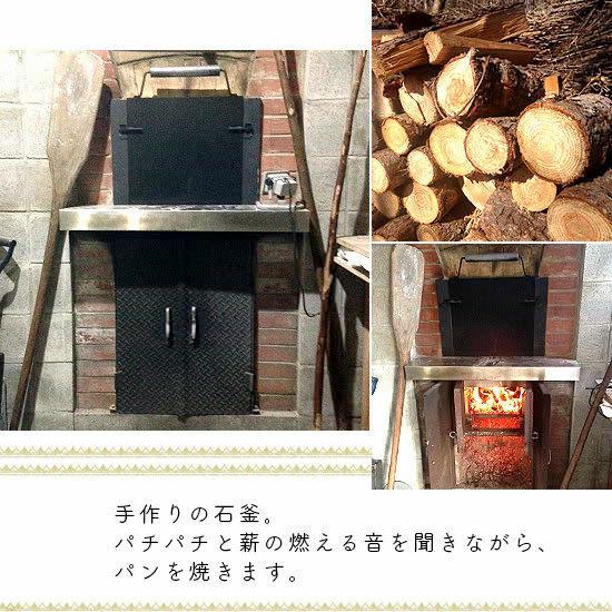 手作りの石釜。パチパチと薪の燃える音を聞きながら、パンを焼きます。