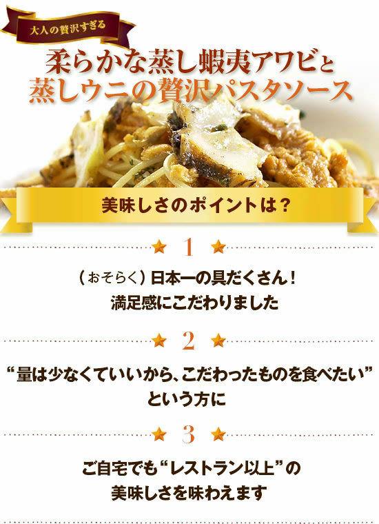 """""""『柔らかな蒸し蝦夷アワビと蒸しウニの贅沢パスタソース』美味しさのポイントは?"""