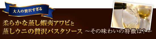 『柔らかな蒸し蝦夷アワビと蒸しウニの贅沢パスタソース』その味わいの特徴は?