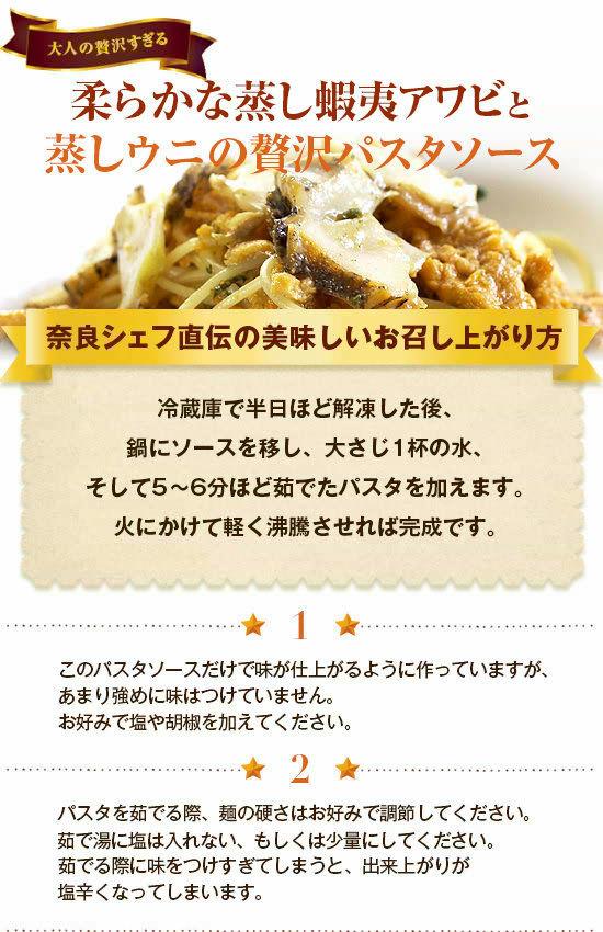 『柔らかな蒸し蝦夷アワビと蒸しウニの贅沢パスタソース』奈良シェフ直伝の美味しいお召し上がり方