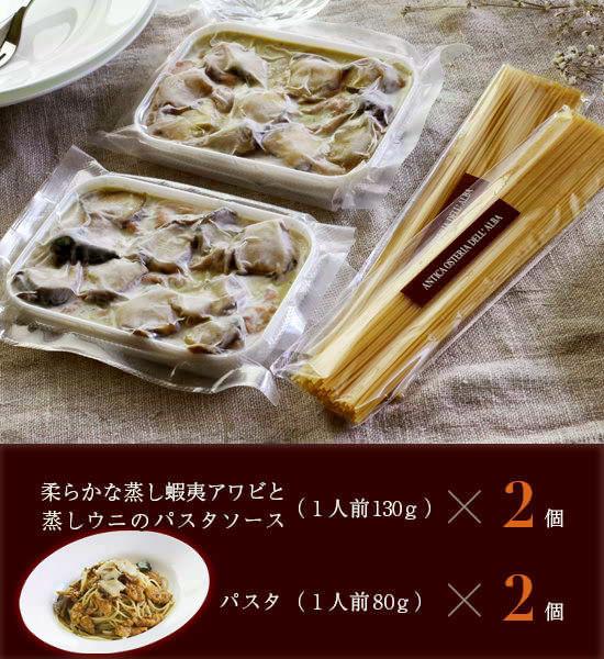 柔らかな蒸し蝦夷アワビと蒸しウニのパスタソース(1人前●g)×2個パスタ(1人前80g)×2個