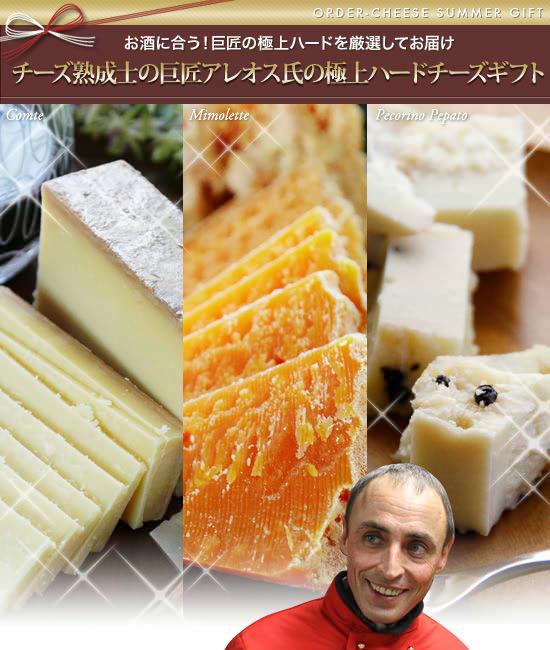 『チーズ熟成士の巨匠アレオス氏の極上ハードチーズギフト』