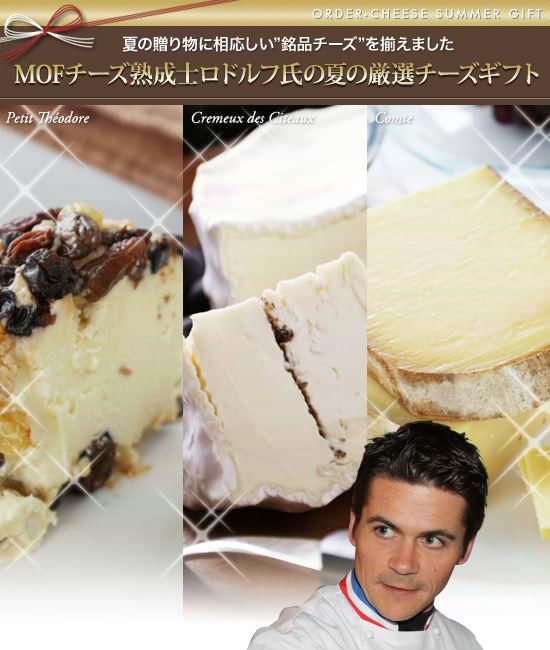 『MOFチーズ熟成士ロドルフ氏の夏の厳選チーズギフト』