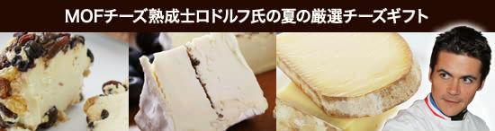 <MOFチーズ熟成士ロドルフ氏の夏の厳選チーズギフト>