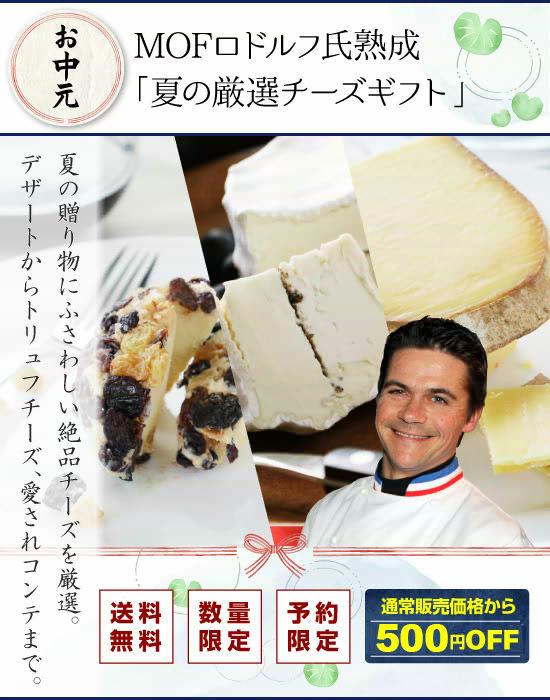 『【お中元】MOFロドルフ氏熟成夏の厳選チーズギフト』
