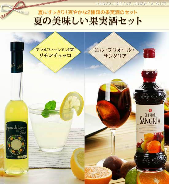 『夏の美味しい果実酒セット』