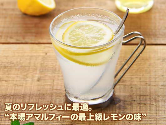 『【シェイカー】アマルフィーレモンIGP リモンチェッロ』