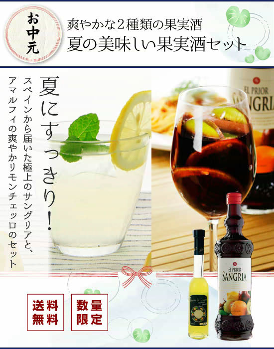 『【お中元】夏の美味しい果実酒セット』