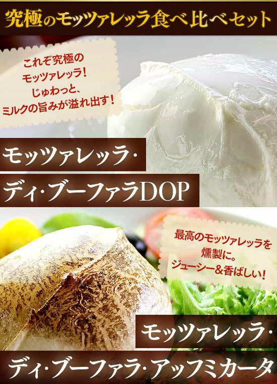 ●これぞ究極のモッツァレッラ!本場の本物の味わい『モッツァレッラ・ディ・ブーファラDOP』●最高のモッツァレッラを燻製に。ジューシー&香ばしい!『モッツァレッラ・ディ・ブーファラ・アッフミカータ』