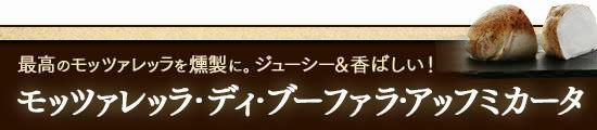 ●最高のモッツァレッラを燻製に。ジューシー&香ばしい!『モッツァレッラ・ディ・ブーファラ・アッフミカータ』