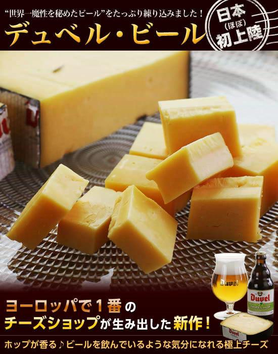 『デュベル・ビール』