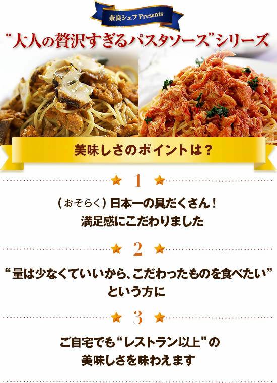 """""""奈良シェフPresents""""大人の贅沢すぎるパスタソース""""シリーズ美味しさのポイントは?"""