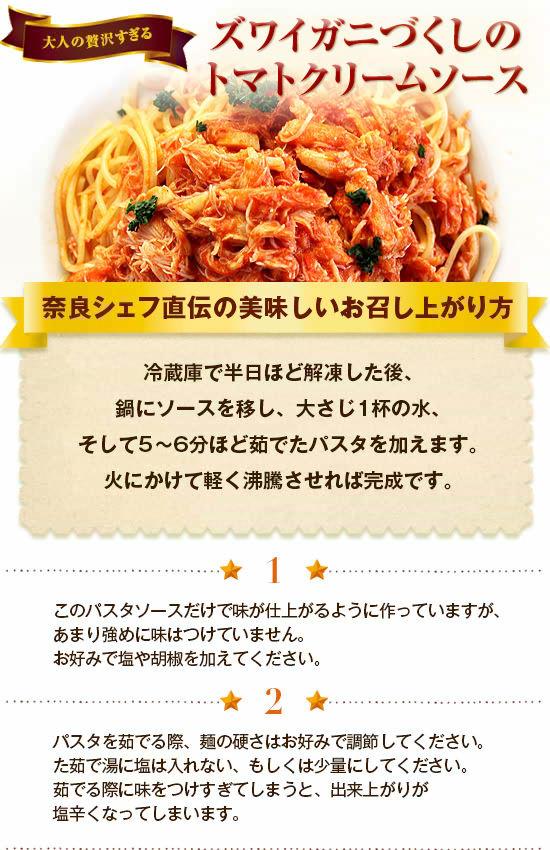 『ズワイガニづくしのトマトクリームソース』奈良シェフ直伝の美味しいお召し上がり方