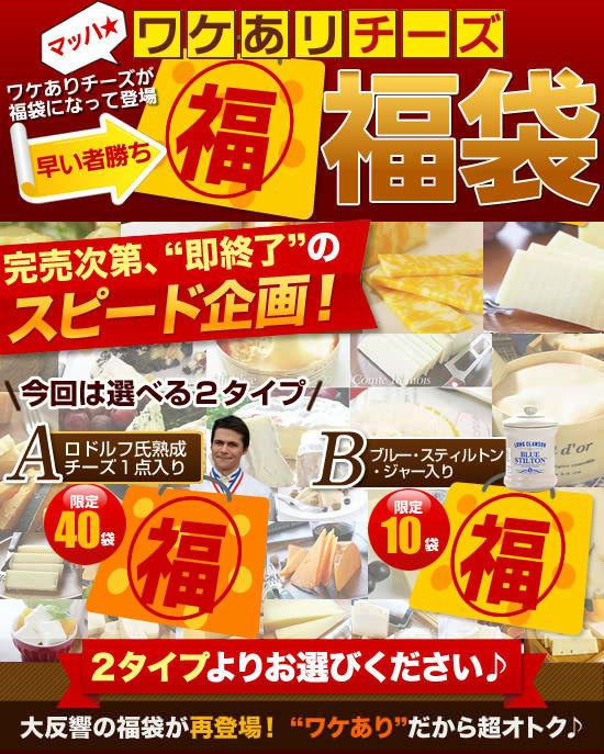 """完売次第、""""即終了""""のスピード企画!マッハ★ワケありチーズ福袋"""