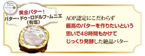 ●AOP認定にこだわらず最高のバターを作りたいという思いで48時間もかけてじっくり発酵した絶品バター