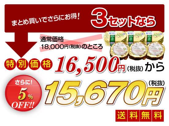 3セットなら特別価格 16,500円(税抜)から さらに5%OFF! →送 料 無 料 15,670円(税抜)<内容>イズニーAOP発酵バター(粗塩)×3個バター・ドゥ・ロドルフ・ムニエ(有塩)×3個