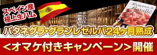 スペイン産極上生ハム『パタネグラ・グランレゼルバ24ヶ月熟成』<オマケ付きキャンペーン>開催