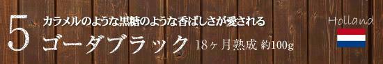 ゴーダブラック(18ヶ月熟成)約100g