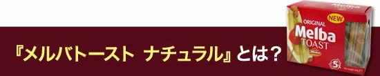 ■『メルバトースト ナチュラル』とは?