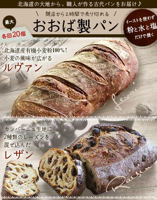 「おおば製パン」●北海道産有機小麦粉100%!小麦の風味が広がる『ルヴァン』●カンパーニュ生地に2種類のレーズンを混ぜ込んだ『レザン』