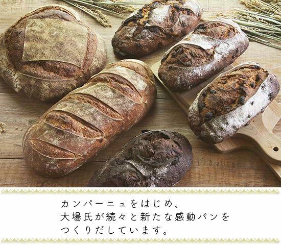 カンパーニュをはじめ、 大場氏が続々と新たな感動パンを つくりだしています。