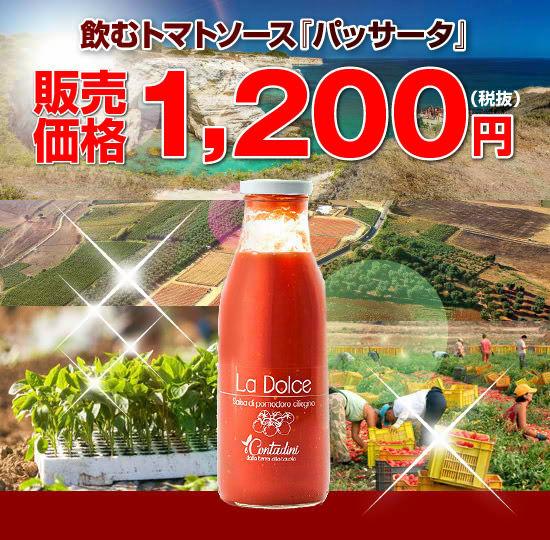 飲むトマトソース『パッサータ』販売価格 1,200円(税抜)