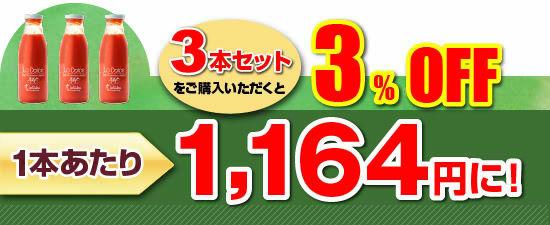 ●「3本セット」をご購入いただくと、3%OFF⇒1本あたり「1,164円」に!
