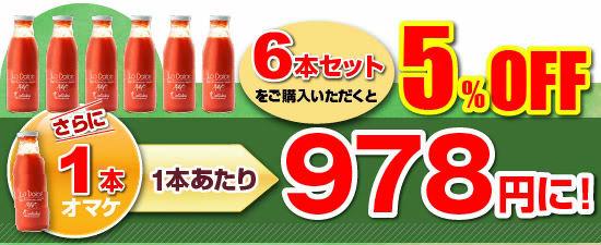 ●「6本セット」をご購入いただくと、5%OFF+さらに1本オマケ⇒1本あたり「978円」に!