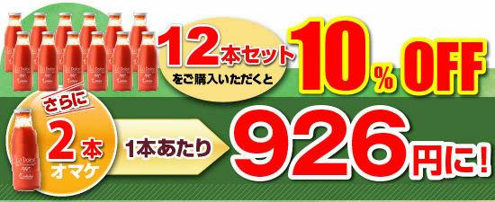 ●「12本セット」をご購入いただくと、10%OFF+さらに2本オマケ⇒1本あたり「926円」に!