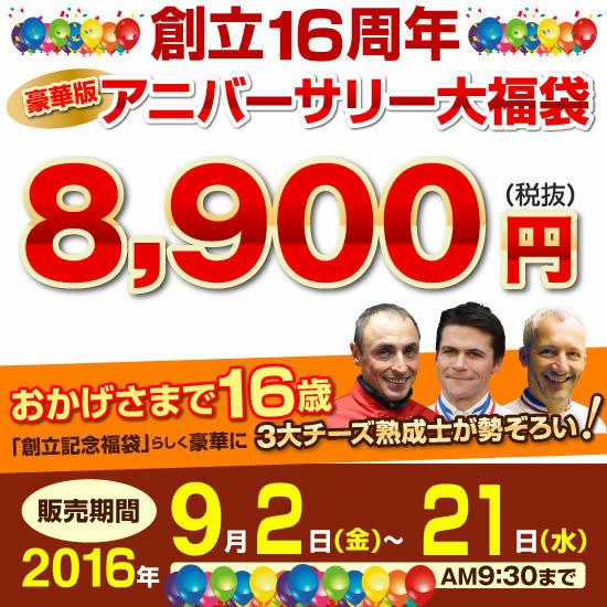 『創立16周年豪華版アニバーサリー大福袋』8,900円(税抜)