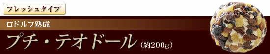 ロドルフ・M熟成 プチ・テオドール