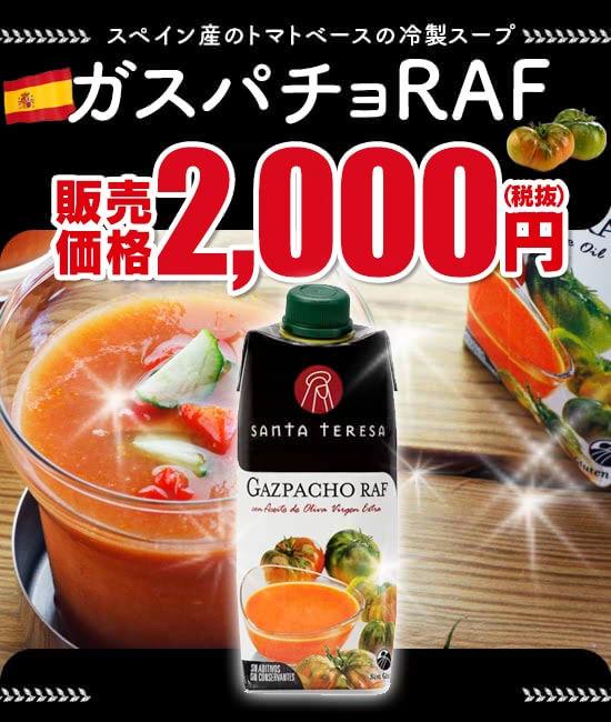 """スペイン産の""""トマトベースの冷製スープ""""『ガスパチョRAF』販売価格 2,000円(税抜)"""