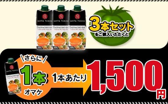 「3本セット」をご購入いただくと…さらに「1本」オマケ!1本あたり「1,500円」に!