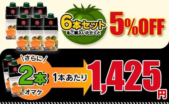「6本セット」をご購入いただくと…5%OFFさらに「2本」オマケ!1本あたり「1,425円」に!