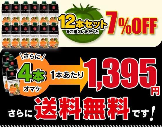 「12セット」をご購入いただくと…7%OFFさらに「4本」オマケ!1本あたり「1,395円」に!