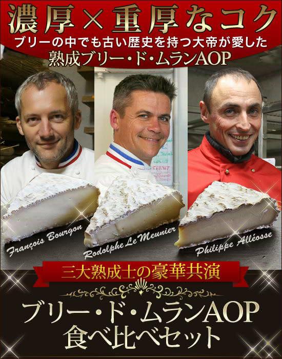 三大熟成士の\豪華共演/『ブリー・ド・ムランAOP 食べ比べセット』