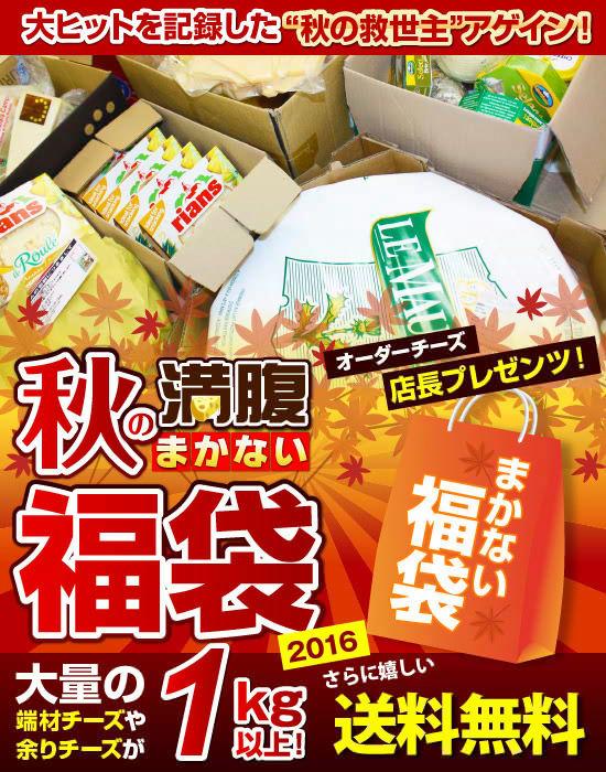 お手ごろ価格で【1kg以上】でお届け!オーダーチーズ店長プレゼンツ!■秋の満腹まかない福袋★