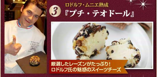 【3】ロドルフ・ムニエ熟成『プチ・テオドール』厳選したレーズンがたっぷり!ロドルフ氏の魅惑のスイーツチーズ