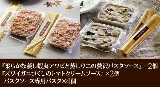 ・『柔らかな蒸し蝦夷アワビと蒸しウニの贅沢パスタソース』×2個・『ズワイガニづくしのトマトクリームソース』×2個・パスタソース専用パスタ×4個