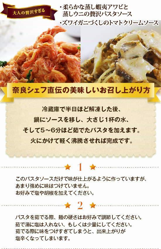 奈良シェフ直伝の美味しいお召し上がり方