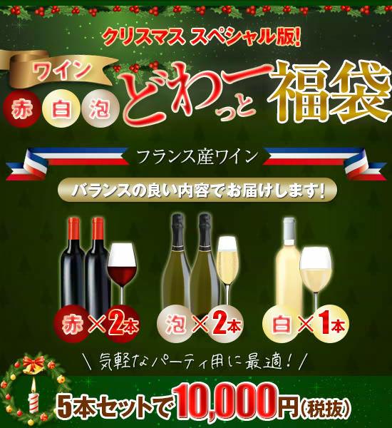 クリスマス スペシャル版『<赤白泡>ワインどわーっと福袋』