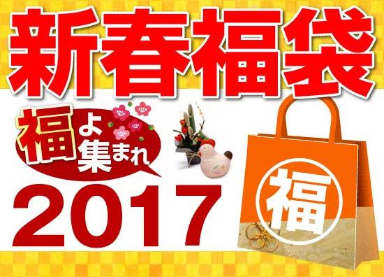 """当店の""""新年の初仕事""""といえば、モチロン【福袋】です!"""