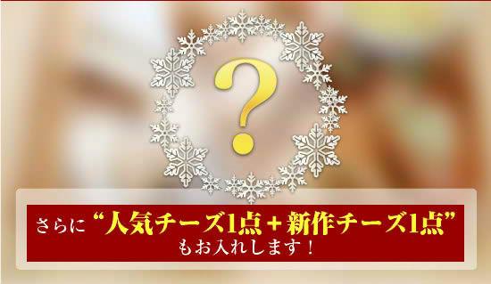 """●すでに「1万円相当」のチーズをお約束しましたが、ここにさらに""""人気チーズ2点""""をお入れいたします!"""