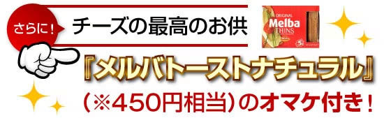 『メルバトーストナチュラル』(※450円相当)のオマケ付き!