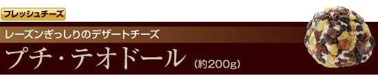 ●【フレッシュチーズ】レーズンぎっしりのデザートチーズMOF ロドルフ・M熟成 プチ・テオドール(約200g)